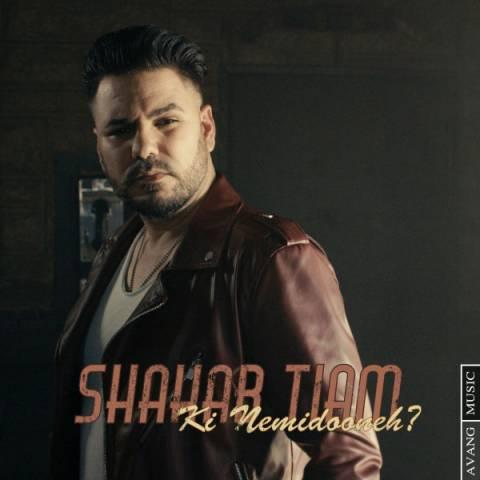 دانلود موزیک ویدئو کی نمیدونه از شهاب تیام