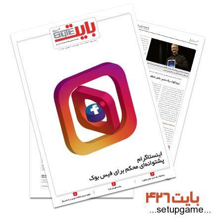 دانلود بایت شماره 426 - ضمیمه فناوری اطلاعات روزنامه خراسان