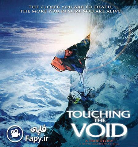 دانلود مستند Touching the Void 2003 با دوبله فارسی