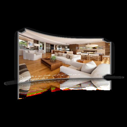 نمونه ایده  طراحی داخلی خانه مدرن اختصاصی