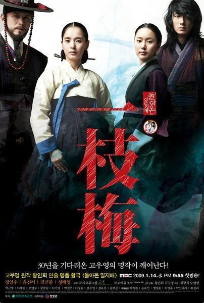 دانلود سریال کره ای بازگشت ايلجيما - The return of iljimae