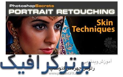 دانلود آموزش رتوش چهره در فتوشاپ از سایت PhotoshopCafe