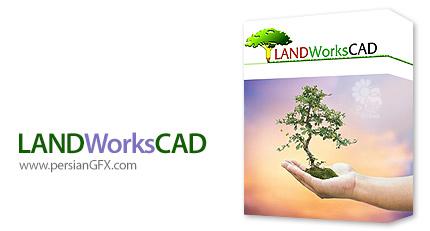 دانلود نرم افزار طراحی فضای سبز - (LANDWorksCAD Pro v7.0)