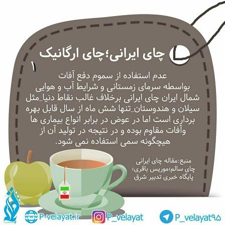 چای ایرانی چای ارگانیک