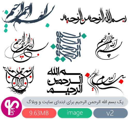 پک شماره 2 بسم الله الرحمن الرحیم برای ابتدای سایت و وبلاگ