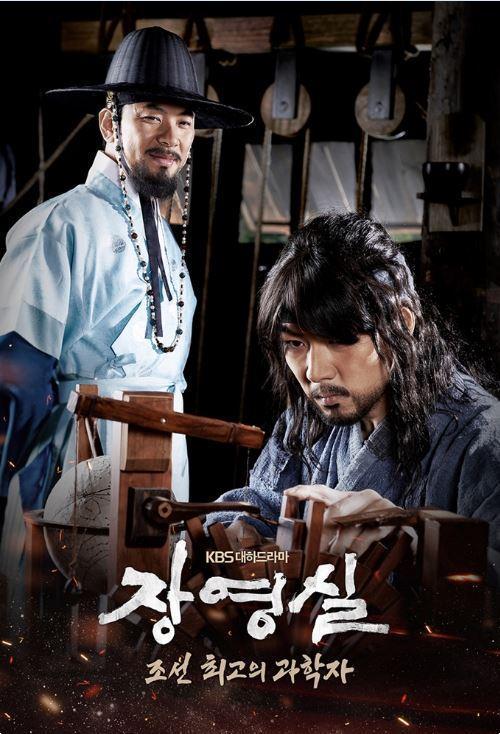 دانلود سریال کره ای Jang Yeong-Sil 2016