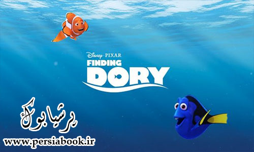 انیمیشن Finding Dory
