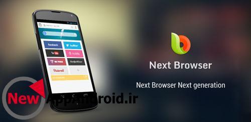 نکست بروزر Next Browser for Android 2.16 اندروید