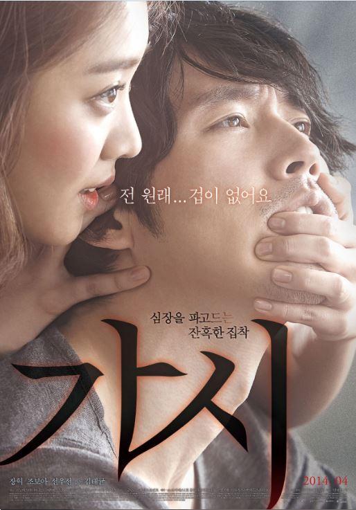 دانلود فیلم کره ای Thorn 2014