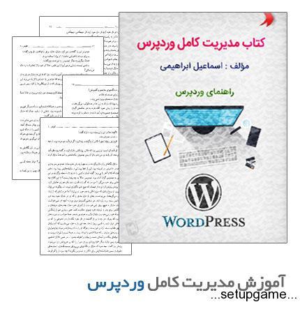 دانلود کتاب آموزش کامل مدیریت وردپرس فارسی