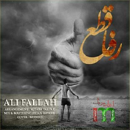 دانلود آهنگ رفاقطع از علی فلاح