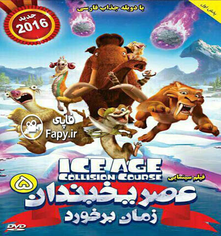 دانلود انیمیشن دوبله فارسی عصر یخبندان 5 Ice Age Collision Course 5 2016