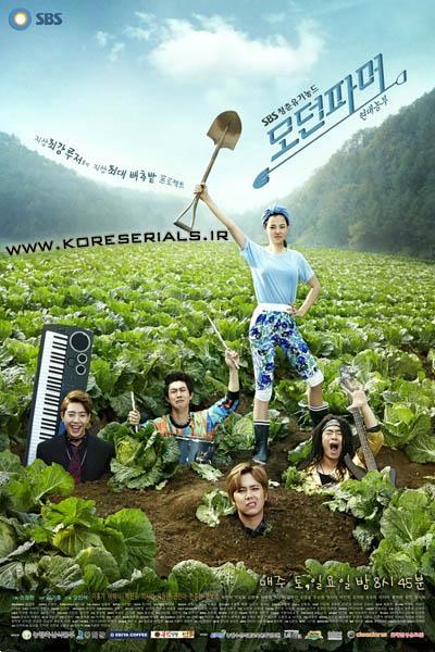 دانلود سریال کره ای کشاورز مدرن - Modern Farmer