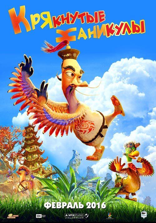 انیمیشن Quackerz 2016