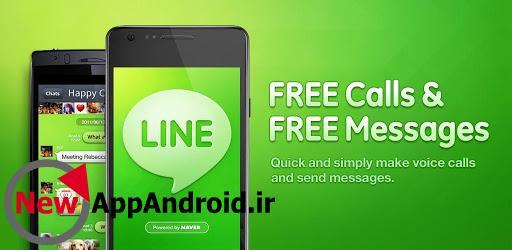 برنامه لاین اندروید LINE Free Calls Messages v6.6.0