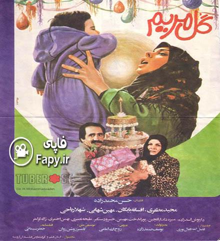دانلود فیلم ایرانی گل مریم محصول 1365