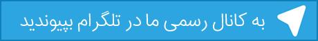 کانال تلگرام سایت تک موزیک