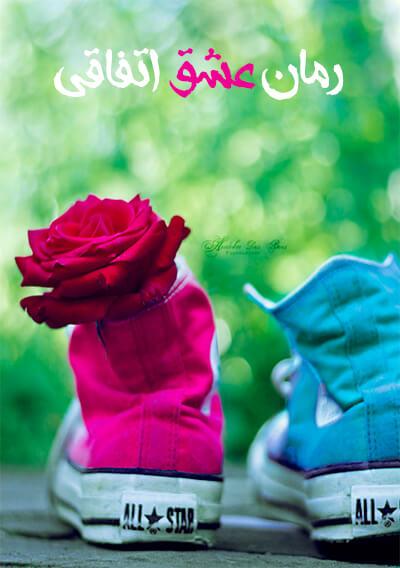 دانلود رمان عشق اتفاقی!