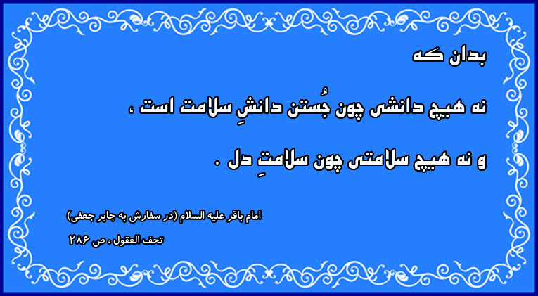 دوری از حرام