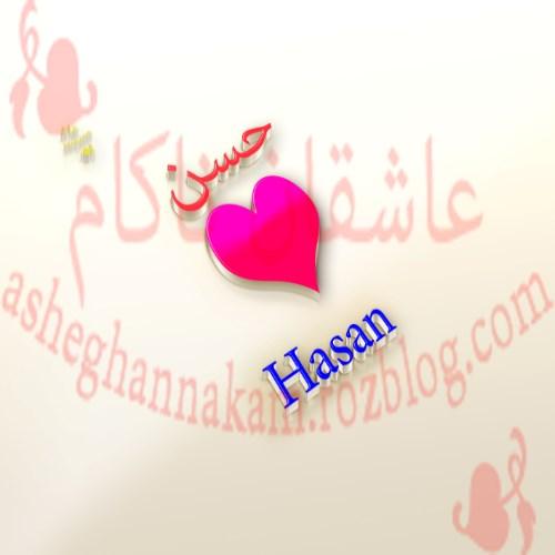 نتیجه تصویری برای عکس نوشته حسن