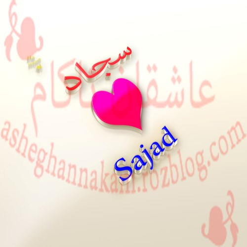 نتیجه تصویری برای عکس  اسم  سجاد برای پروفایل