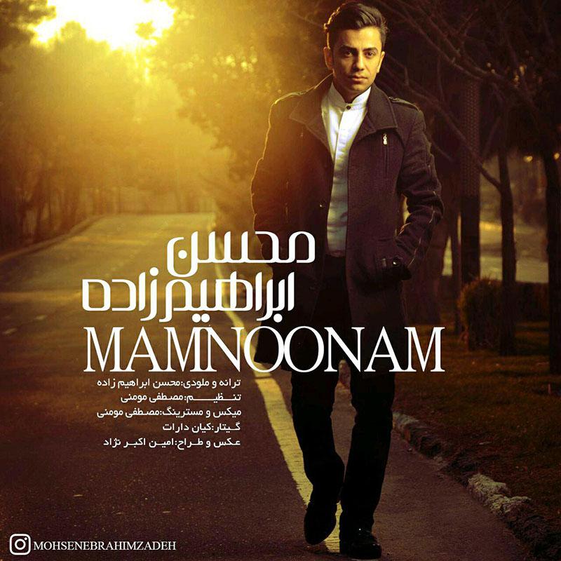 دانلود آهنگ جدید محسن ابراهیم زاده به نام ممنونم