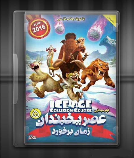 دانلود انیمیشن عصر یخبندان 5 – ice age collision course 2016 با دوبله فارسی