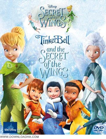 دانلود دوبله فارسی انیمیشن تینکربل ۴ : راز بالها Tinker Bell and the Secret of the Wings