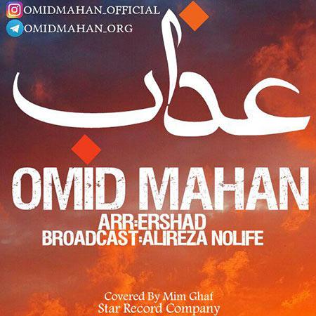http://rozup.ir/view/1799211/Omid-Mahan-Aazab.jpg