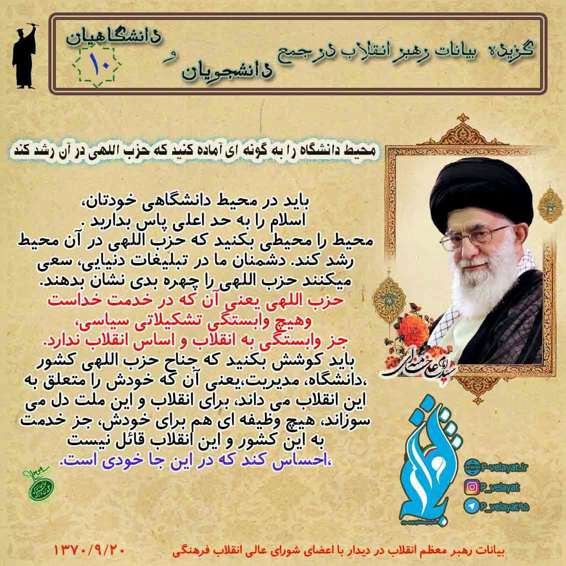 رشد حزب اللهی ها در محیط دانشگاه