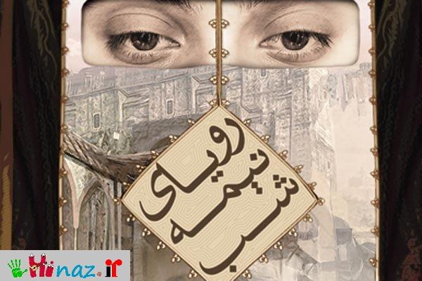 رویای نیمه شب حجت الاسلام مظفر سالاری