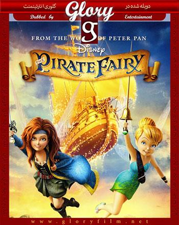 دانلود دوبله فارسی انیمیشن تینکربل و دزدان دریایی – Tinkerbell and The Pirate Fairy 2014