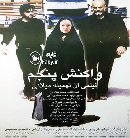 دانلود فیلم ایرانی واکنش پنجم محصول 1381