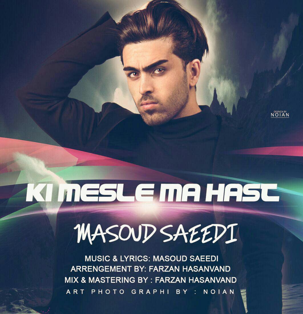 دانلود آهنگ جدید مسعود سعیدی به نام کی مثل مه هست