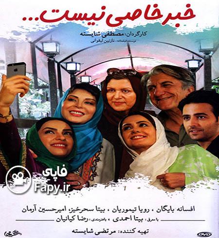 دانلود فیلم ایرانی جدید خبر خاصی نیست... محصول 1393