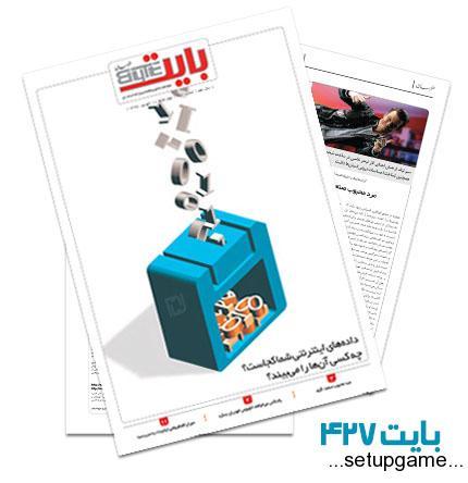 دانلود بایت شماره 427 - ضمیمه فناوری اطلاعات روزنامه خراسان