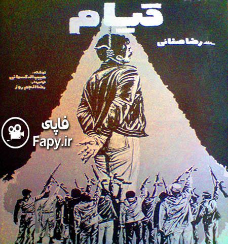 دانلود فیلم ایرانی قیام محصول 1359