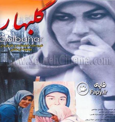دانلود فیلم ایرانی گلبهار محصول 1365