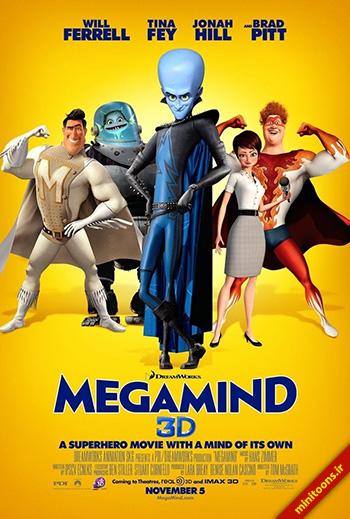 دانلود انیمیشن مگامایند (ابرذهن) – Megamind