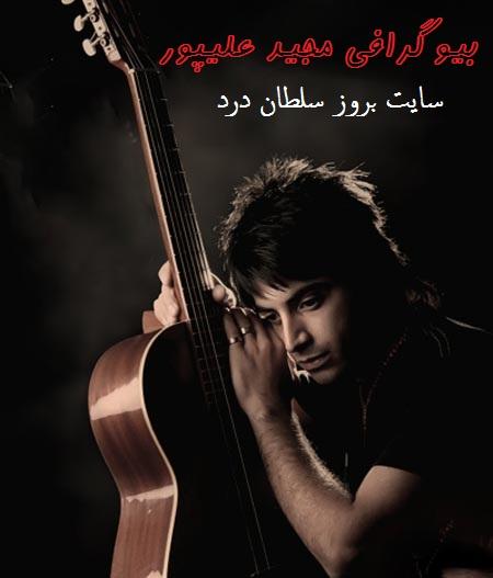 زندگی نامه و داستان مجید علیپور(سلطان درد)