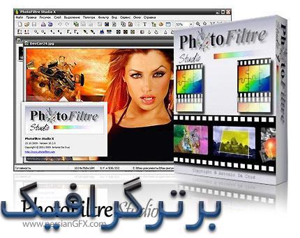 دانلود نرم افزار روتوش عکس - PhotoFiltre Studio X