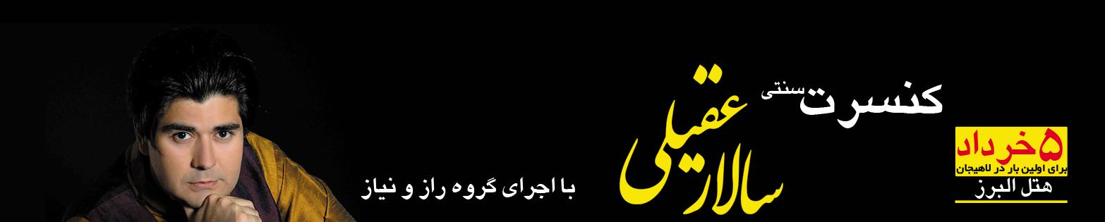 کنسرت استاد سالار عقیلی 5 خرداد 94 در تالار البرز لاهیجان / خرید بلیط