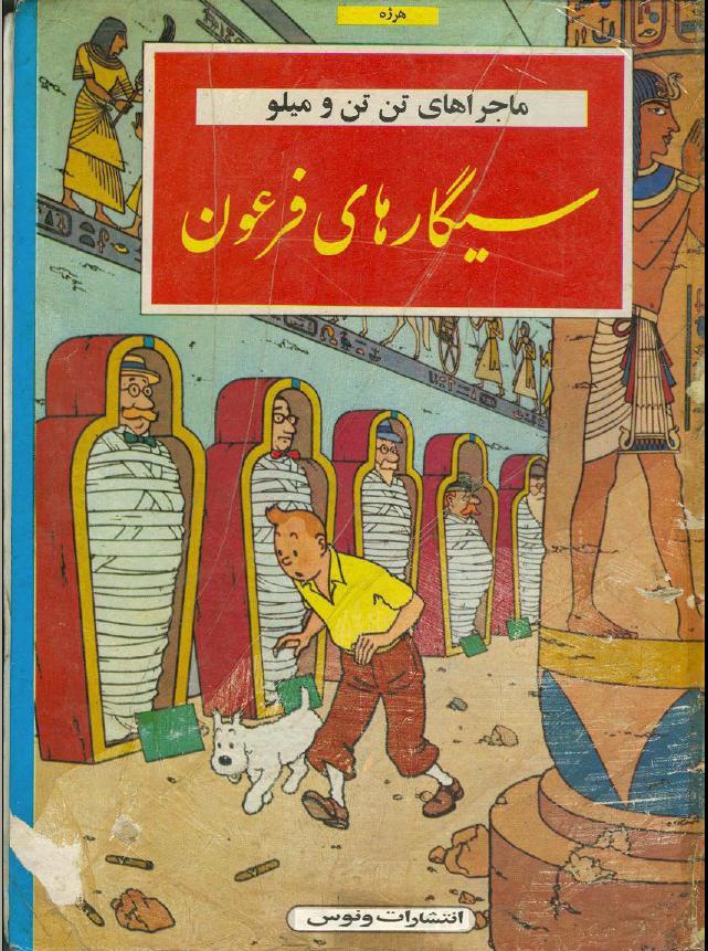 دانلود کتاب های تن تن و میلو ( بصورت PDF - سیگارهای فرعون )