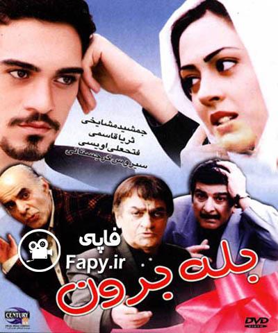 دانلود فیلم ایرانی بله برون محصول 1382