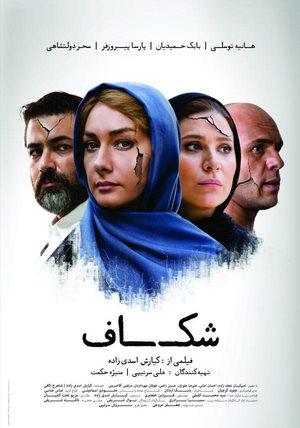 دانلود فیلم ایرانی شکاف