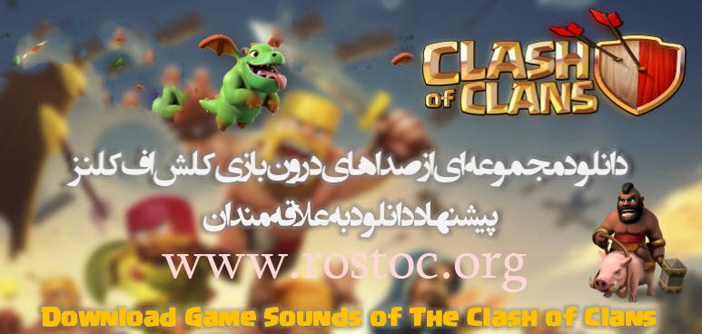 دانلود مجموعه ای صداهای درون بازی کلش اف کلنز