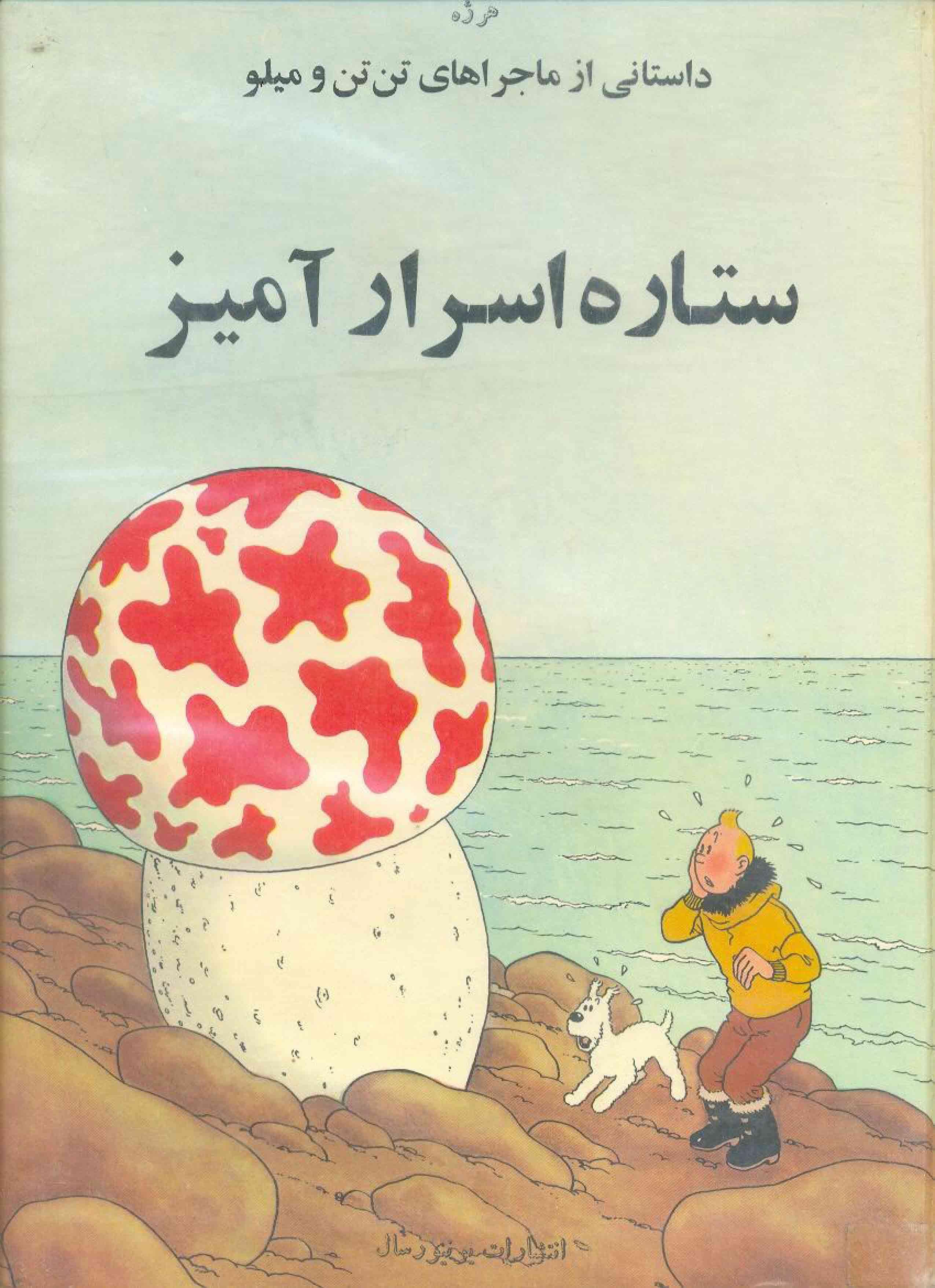 دانلود کتاب های تن تن و میلو ( بصورت PDF - ستاره اسرار آمیز )