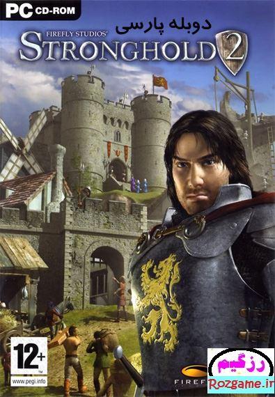 دانلود بازی دوبله فارسی Stronghold 2 برای PC