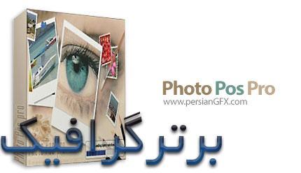 دانلود نرم افزار ویرایش حرفه ای عکس - Photo Pos Pro Premium v3.12