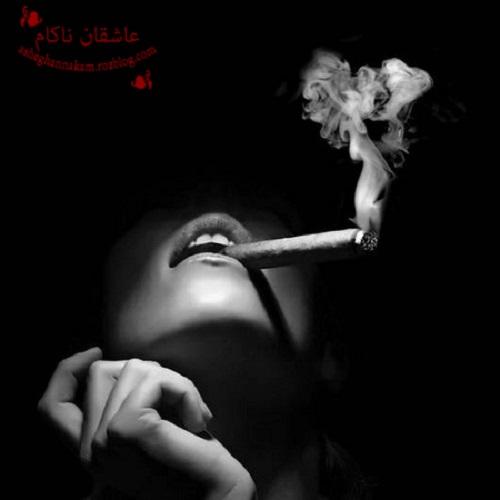 عکس دختر سیگاری
